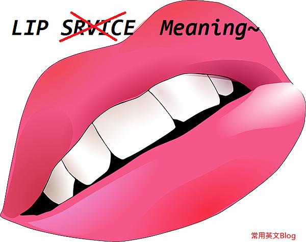 lip service 中文