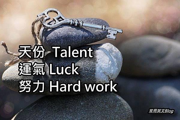 天份的英文是 Talent  運氣 Luck  努力 Hard work