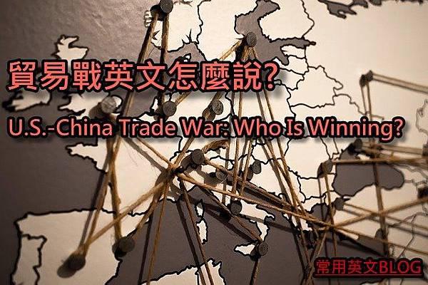 貿易戰英文怎麼說
