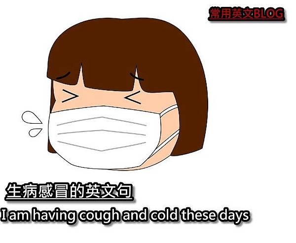 感冒英文句