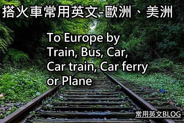搭火車常用英文