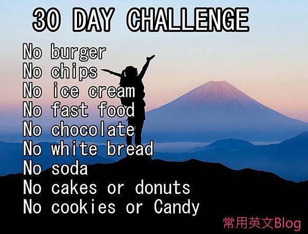 30天挑戰