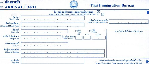 泰國入境卡