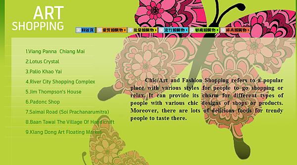 泰國購物指南