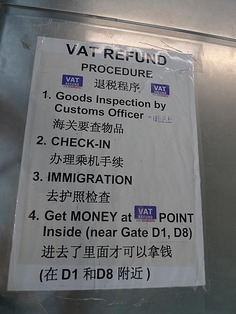 VAT REFUND 櫃檯