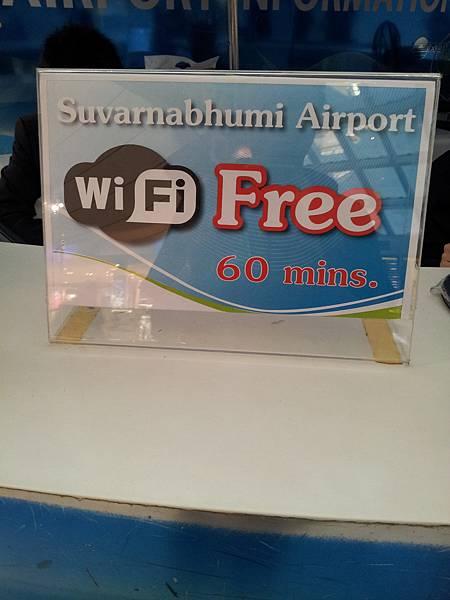 泰國曼谷出境免費WIFI上網