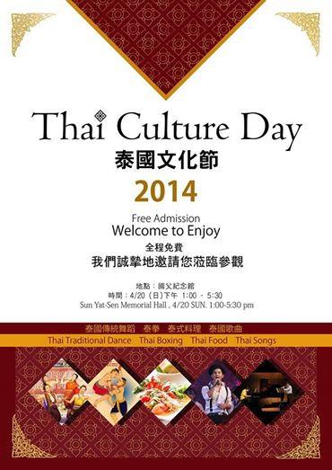 泰國文化節 งานวัฒนธรรมไทย