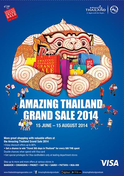 2014魅力驚喜泰國特賣會