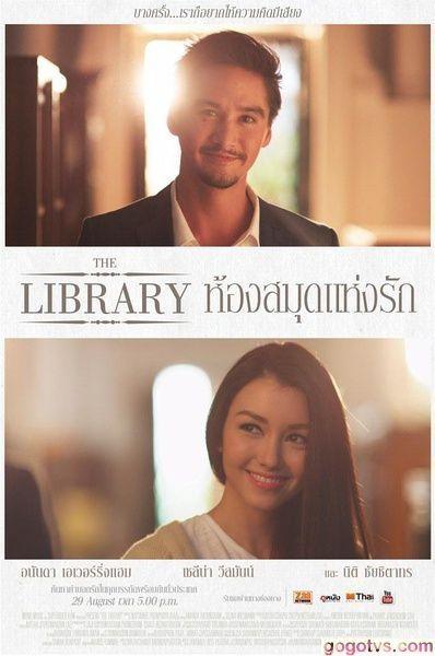 下一頁,愛/圖書館情緣/愛在圖書館/愛之書店