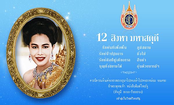 泰國母親節