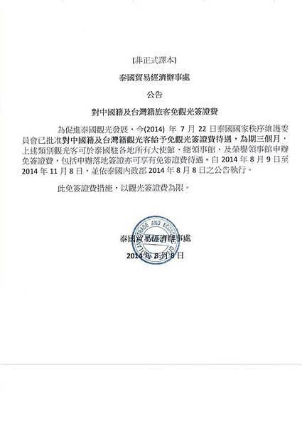 台灣旅客免觀光簽證費用終於拍板定案