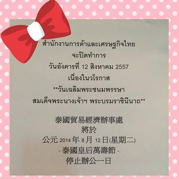 泰國貿易經濟辦事處公告
