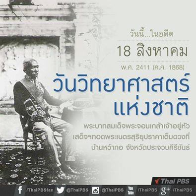 泰國科學日