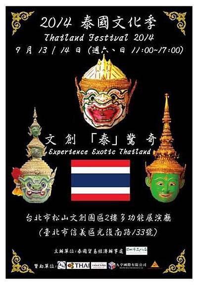 2014泰國文化季