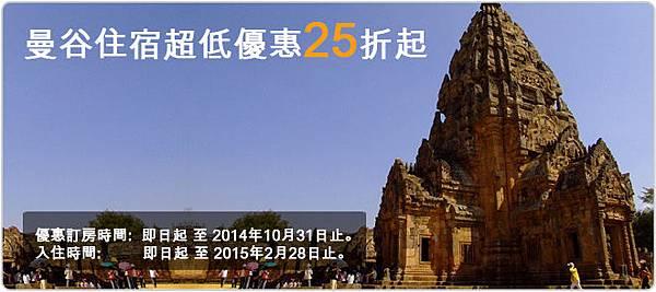 泰國自助好康最低25折 曼谷限時訂房攻略