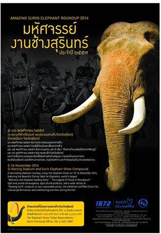 2014素輦象節(งานวันช้างไทย)