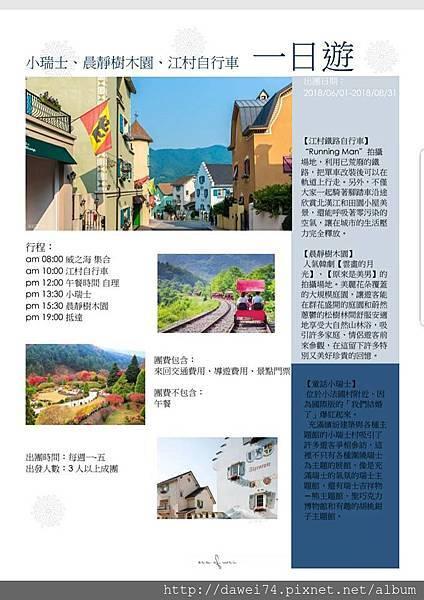威之海 一日遊 小瑞士 江川自行車.jpg