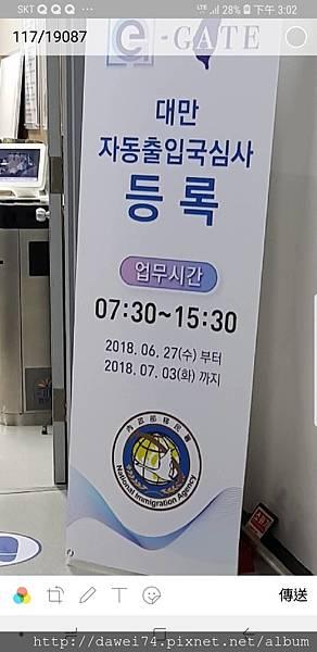 韓國快速通關 (17).jpg
