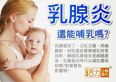 乳腺炎還能哺乳嗎