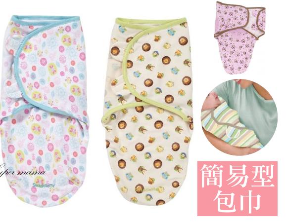 寶寶簡易型包巾