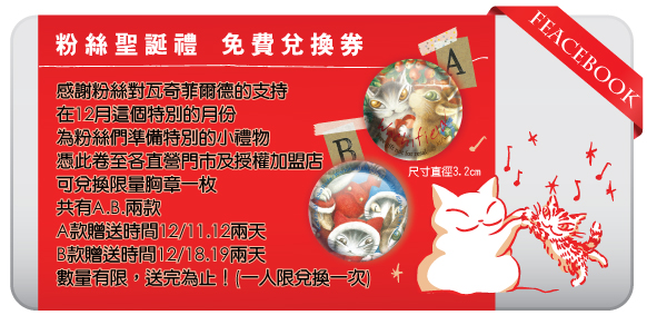 聖誕禮FB.jpg