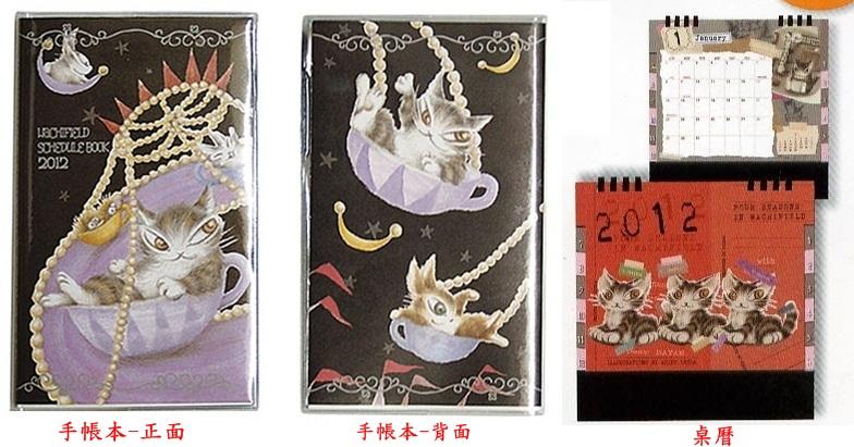 2012台製桌曆手帳本組.jpg