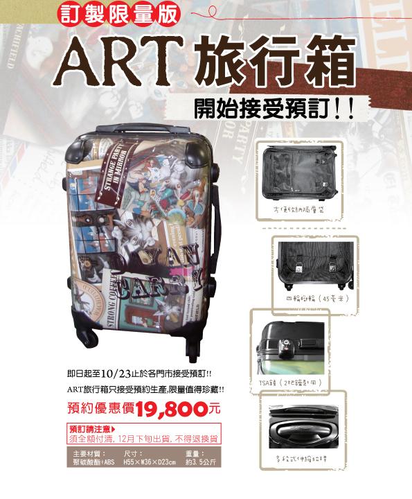 ART旅行箱1.jpg