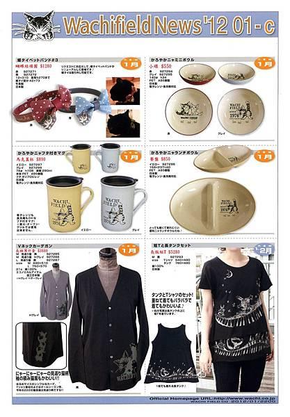 news12-01-c.jpg