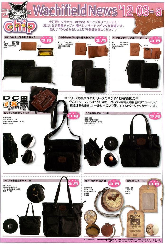 news2012-03-a.jpg