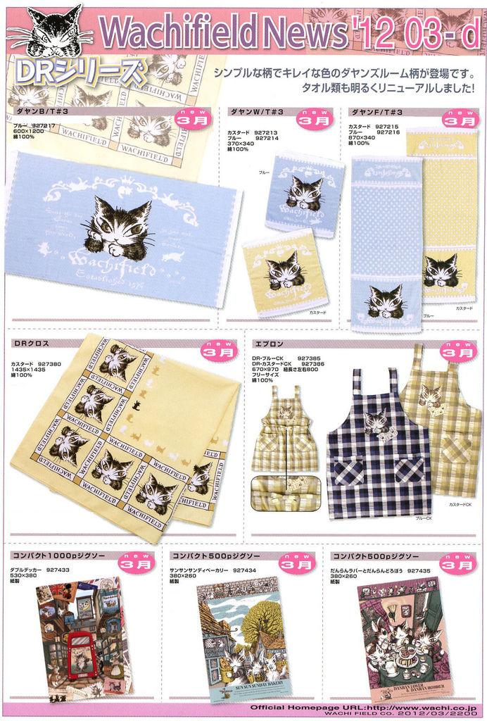news2012-03-d.jpg