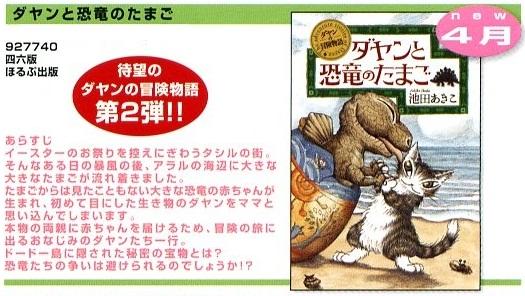 news12-04-d-4