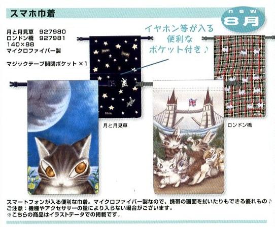 news12-08-a-5