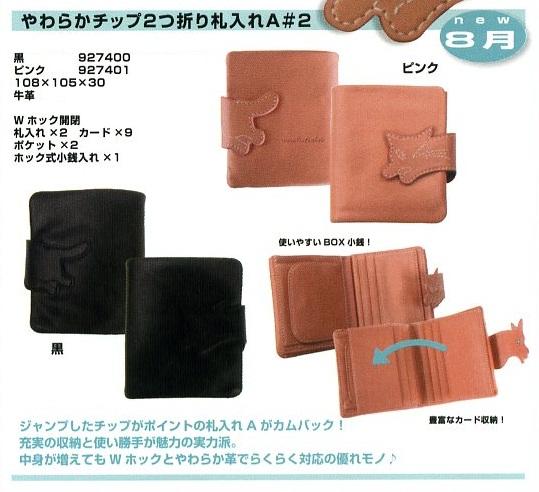 news12-08-d-2