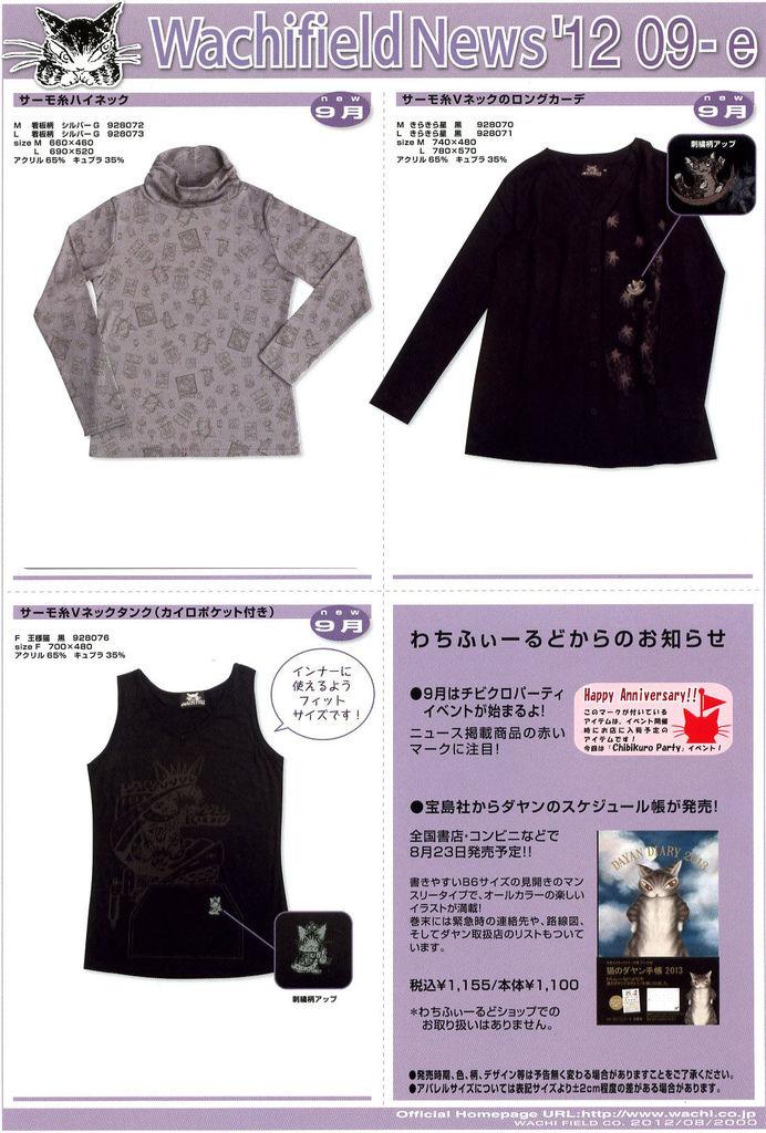 news12-09-e