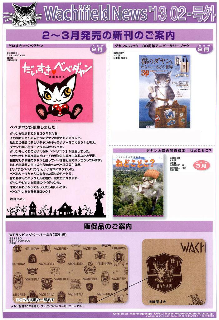 NEWS13-02-特別號