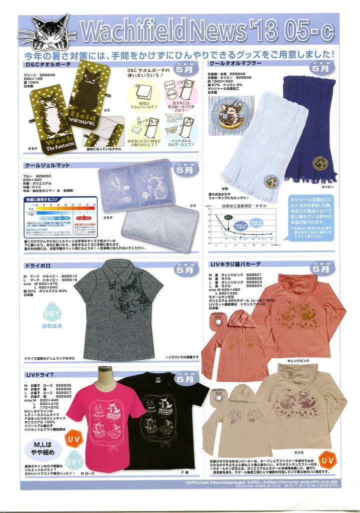 news13-05-c