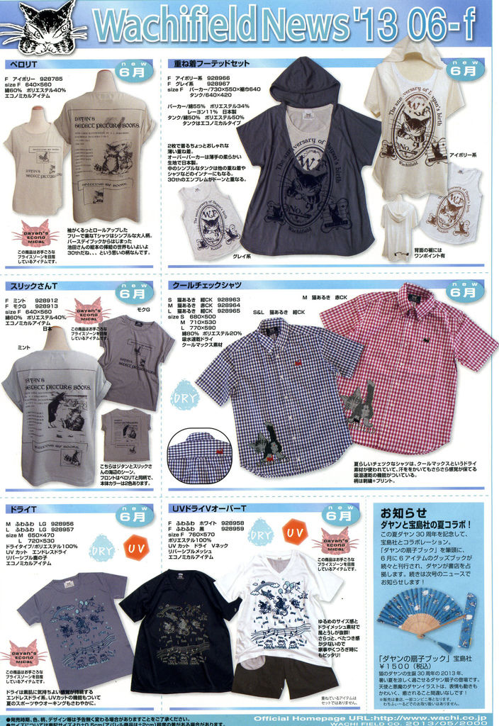NEWS13-06-f