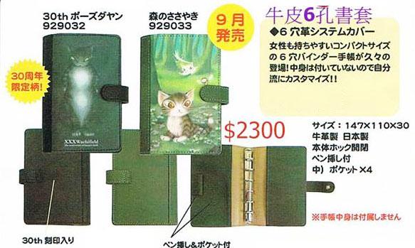 DPA限定包包-01