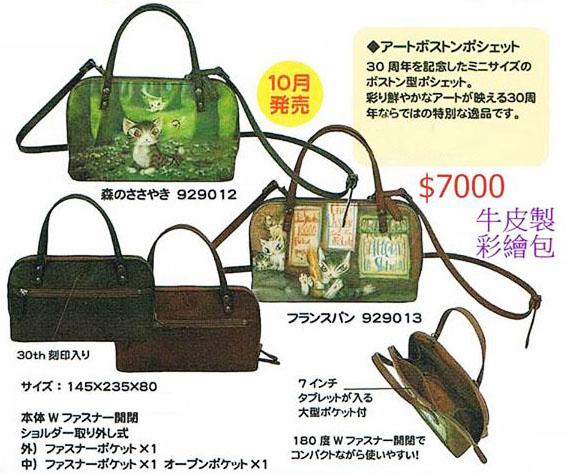 DPA限定包包-02