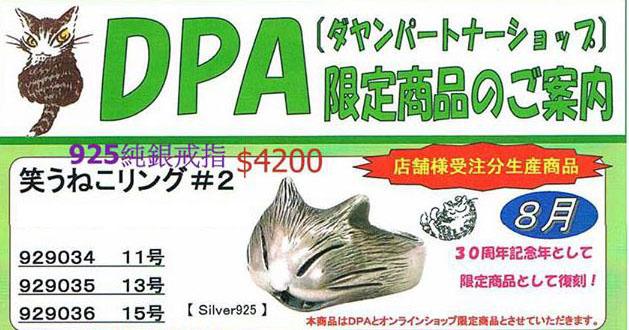 DPA限定戒指-01