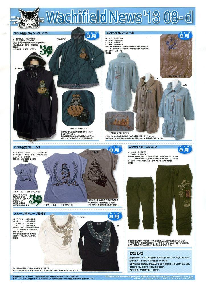 news13-08-d.jpg