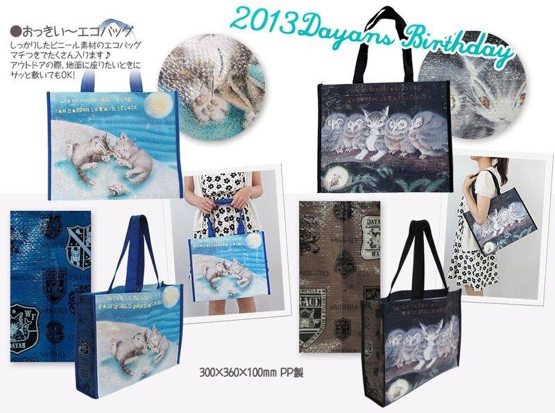 2013夏季贈品-購物袋.jpg