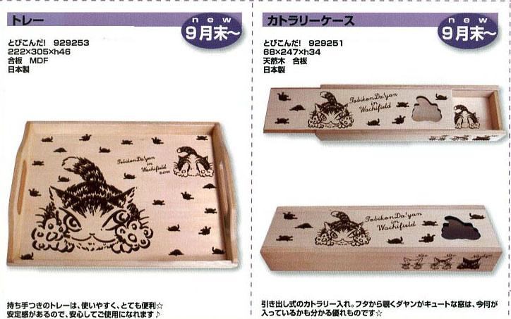 news13-09-d-02.jpg