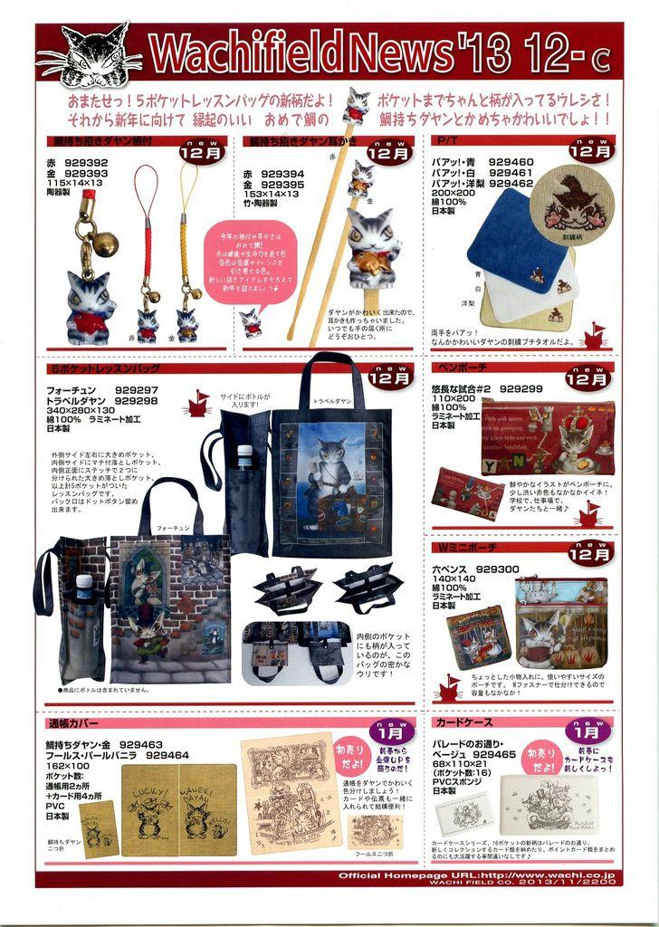 news13.12-c.jpg
