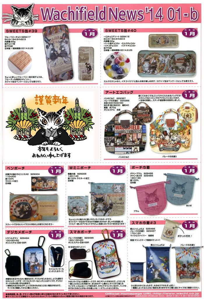 news14-01-b.jpg