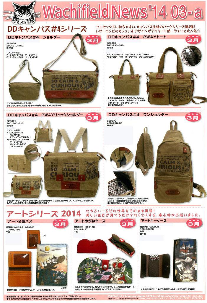 news14-03-a.jpg