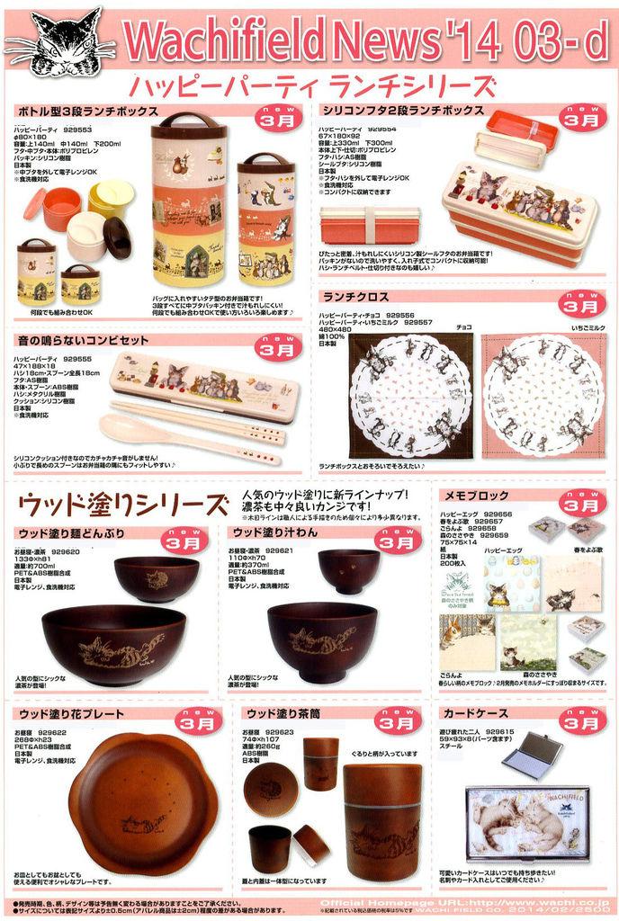 news14-03-d.jpg