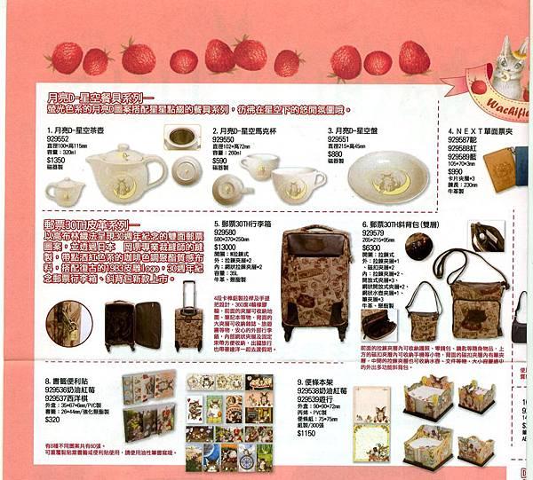 2014.03電子月報