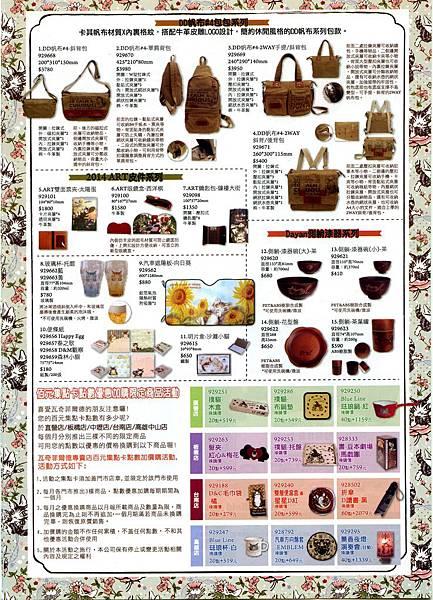 2014.04月報-2