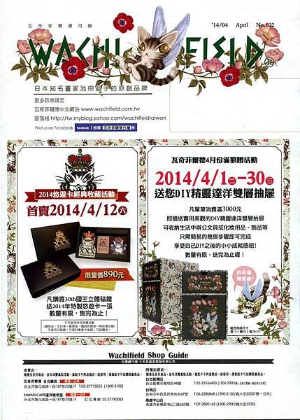 2014.04月報-1